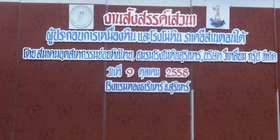 สัมนา สมาคมย่อยหินไทย 2558-2015-02